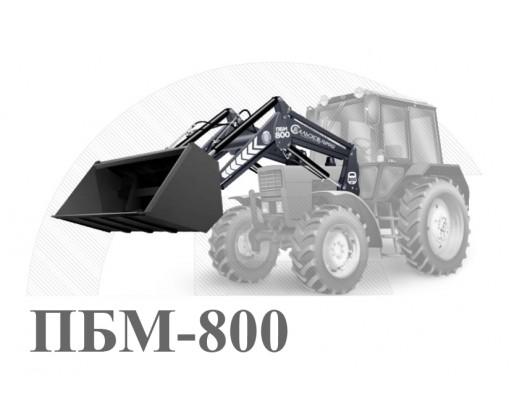 Погрузчик ПБМ-800