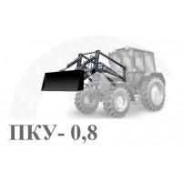 Погрузчик ПКУ-0.8 КУН