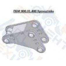 Кронштейн ПБМ 800.01.400