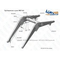 Трубопровод ПКУ-0,8.01.090